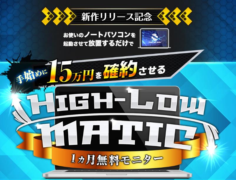 藤田守氏のHigh-Low Matic(ハイローマティック)で稼げるようになるのか徹底レビューします。