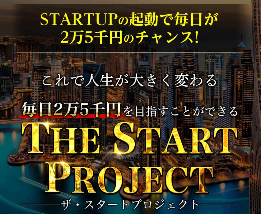 怪しい?渡秀明氏のSTARTUP SYSTEM(スタートアップシステム)をレビュー