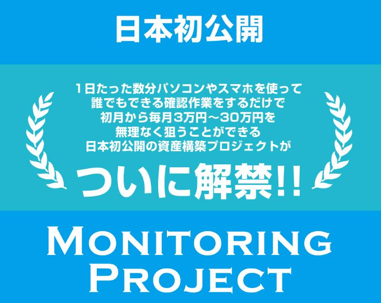 後藤善 氏のモニタリングプロジェクトは稼げるのか?レビューします。