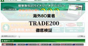 金融庁から警告あり!TRADE200は危険な業者なのか?評判は?