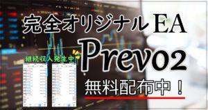 【無料配布中】オリジナルEA-Prevo2-のご案内