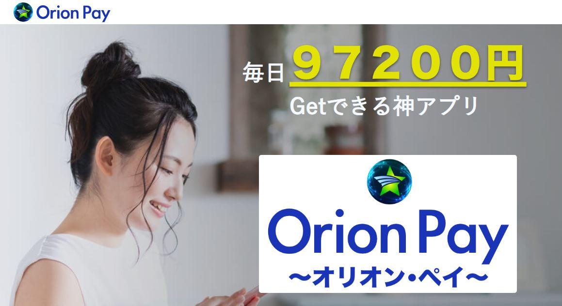 見る価値なし!OrionPay(オリオンペイ)で稼ぐことは現実的なのか?西川ナミ