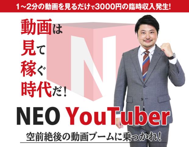 動画を見るだけ?NEO YouTuberは本当に稼げるのか?