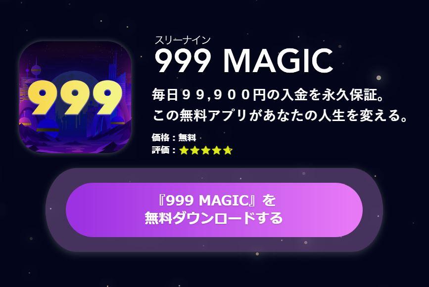 毎日99,900円入金って本当?999 MAGICで稼げるのかレビューします。