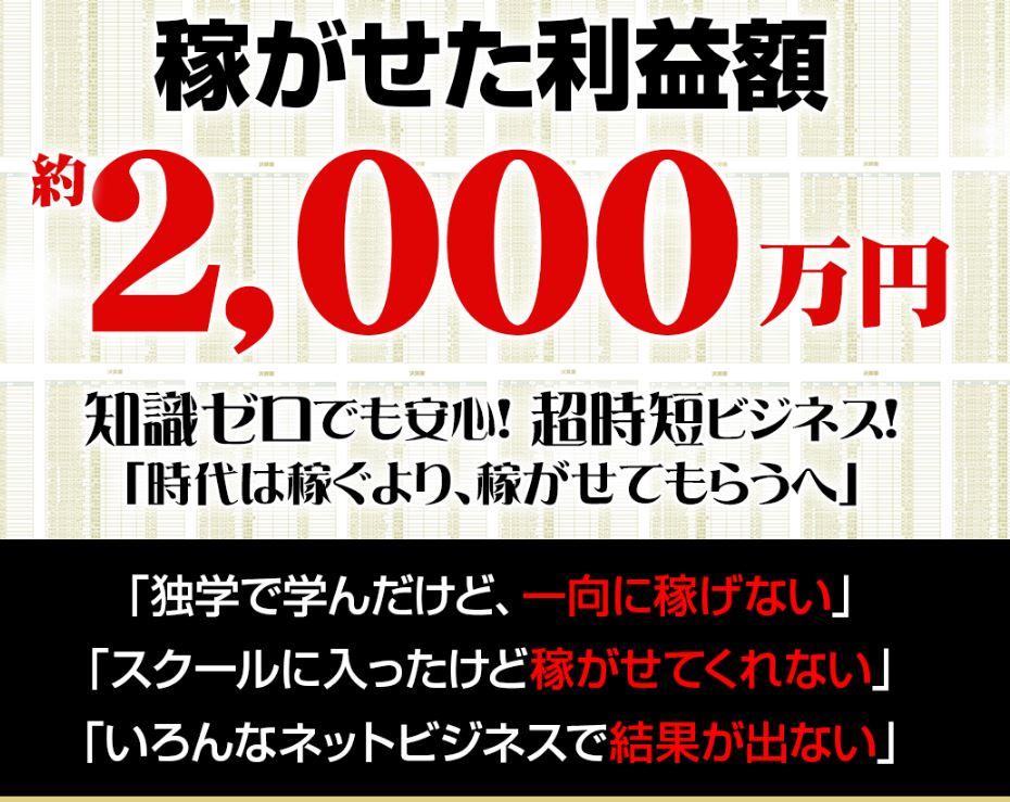 徹底レビュー!三矢田リョウのTENBUYプロジェクトは稼げる?