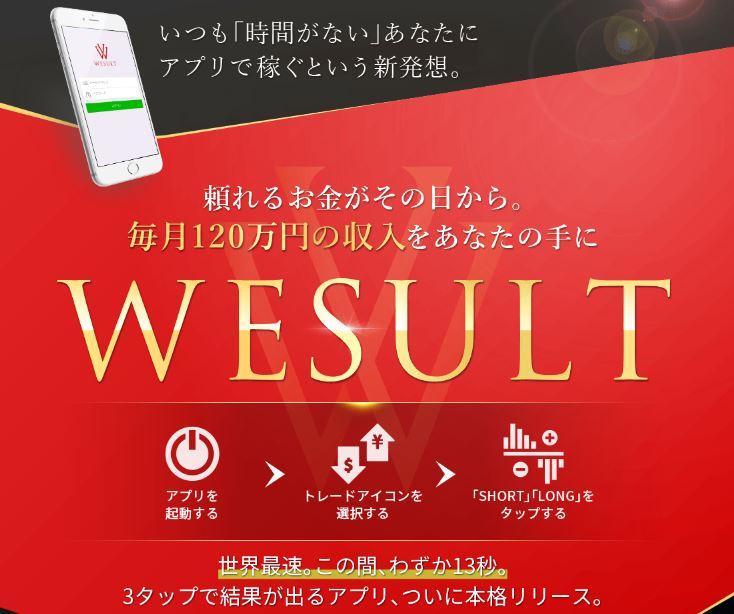 月収120万は無理でしょ、WESULTは稼げるのかレビューします。大野肇
