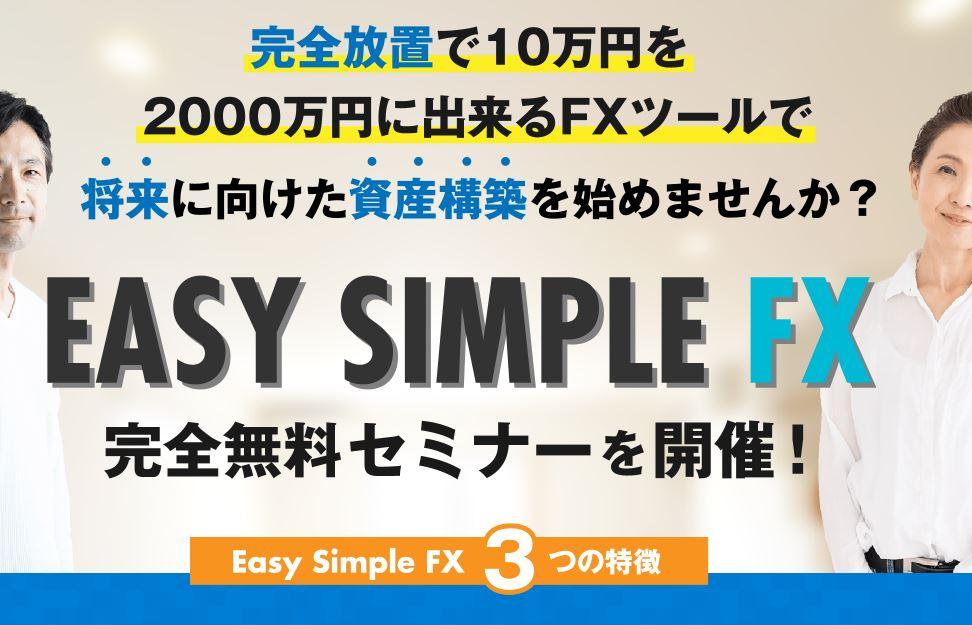小池百合子氏が承認!?EASY SIMPLE FXのセミナー参加で稼げるのか徹底レビュー!株式会社ワクレボ 加藤行俊