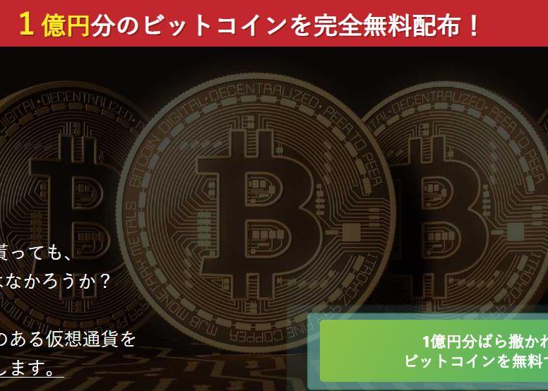 ビットコイン1億円分完全無料配布は本当?検証レビュー 西郷晴輝