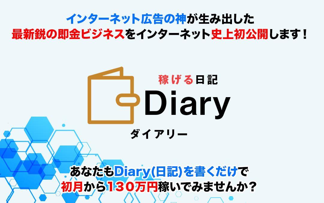 日記を書くだけ!?Diary(ダイアリー)は本当に稼げるのかレビューします!水野賢一
