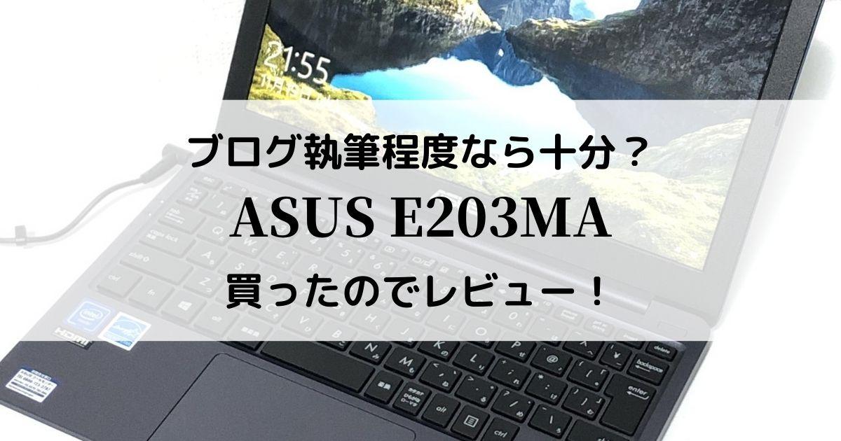 外出先でブログを書く程度ならこれで十分! ASUS E203MA-4000G2を買ったのでレビューします。
