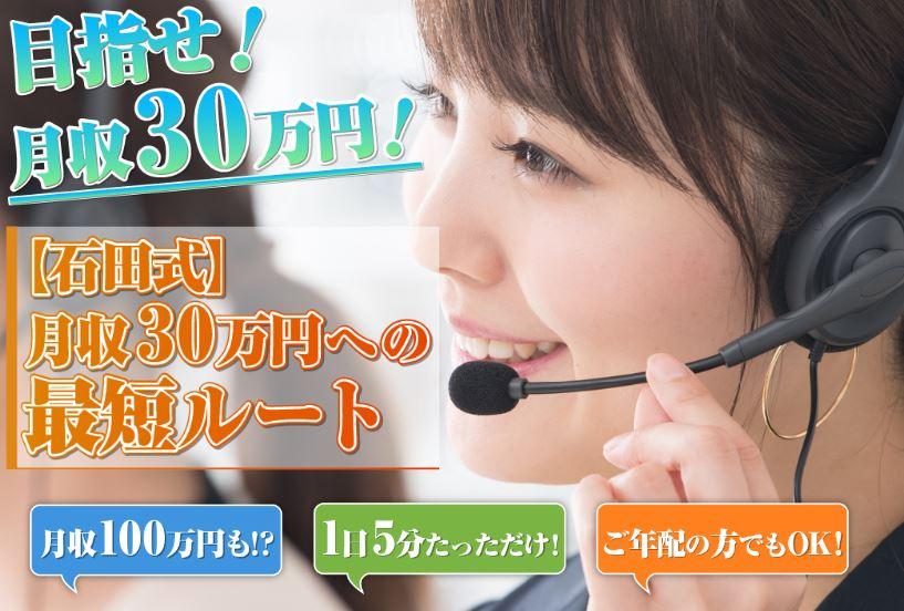 石田式 月収30万円への最短ルートは本当に稼げる?徹底レビュー!石田兼続