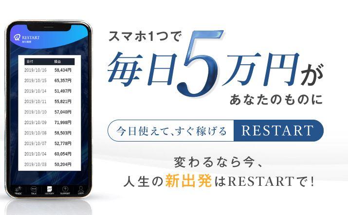 毎日5万円が手に入る?RESTARTは稼げるのか徹底レビュー!小田原 聡