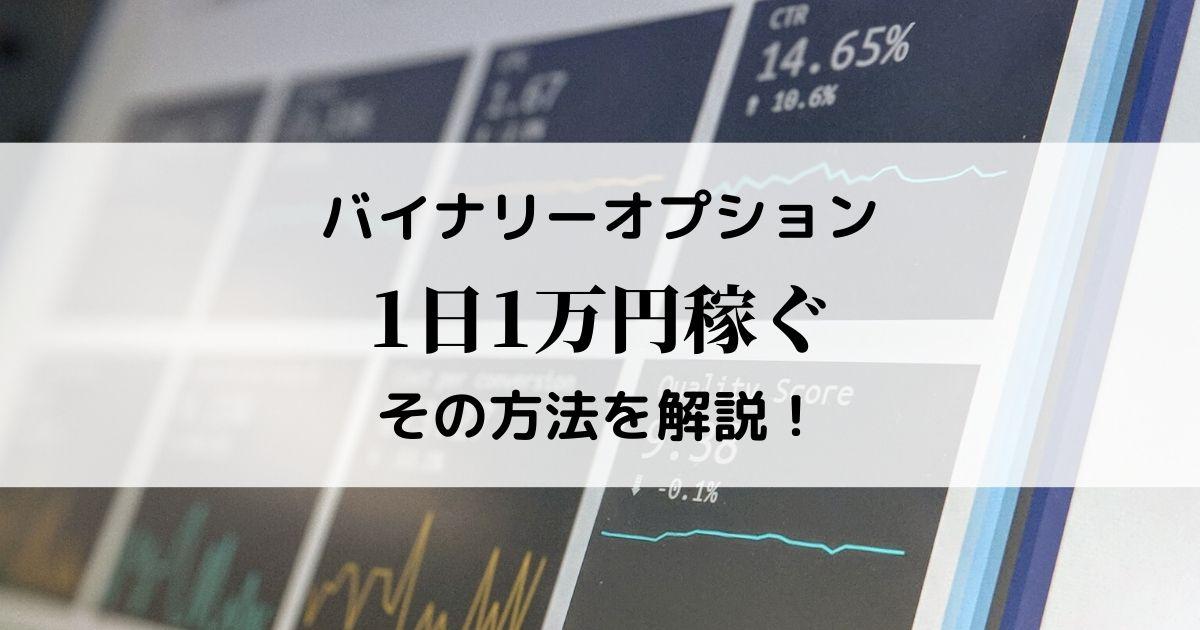 【副業】バイナリーオプションで1日1万円は稼げるので解説します。