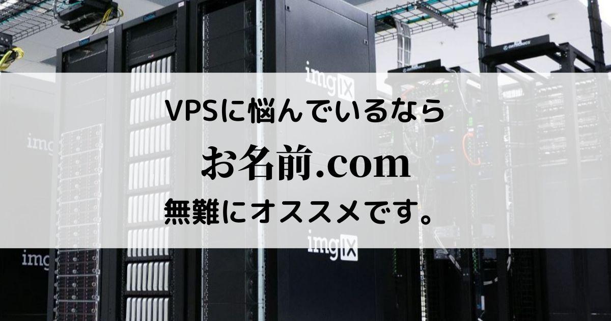 各社比較するのが面倒ならお名前.comのVPSが無難でオススメです。