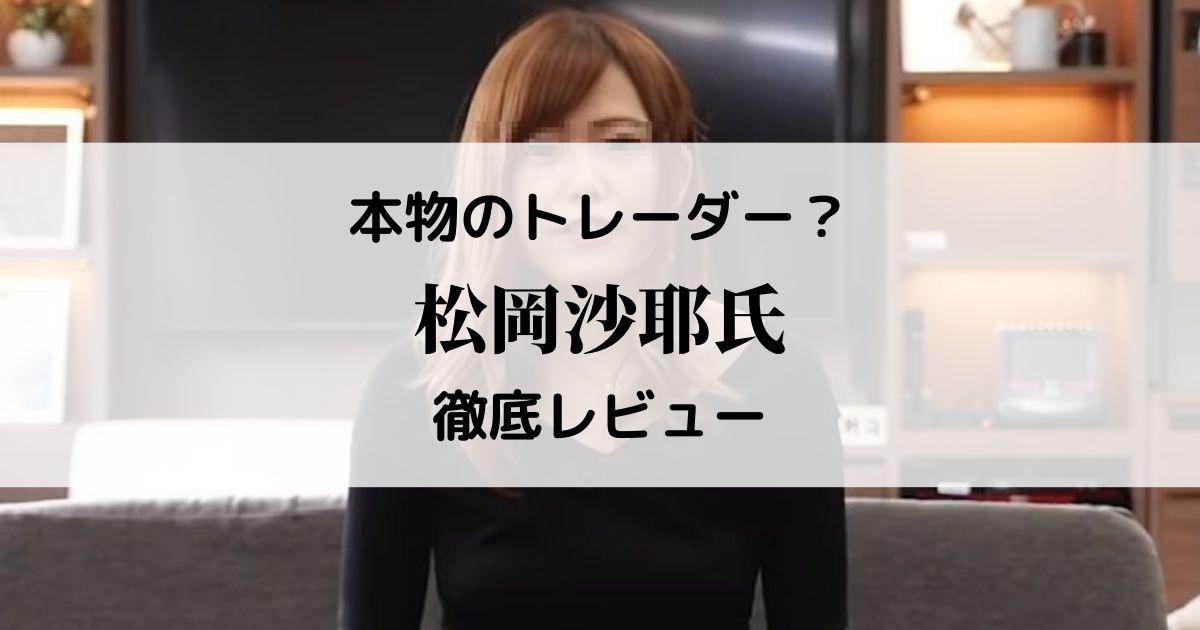 投資で月800万円!?松岡沙耶氏は本物のトレーダー?Libre(リーブル)もレビューします!