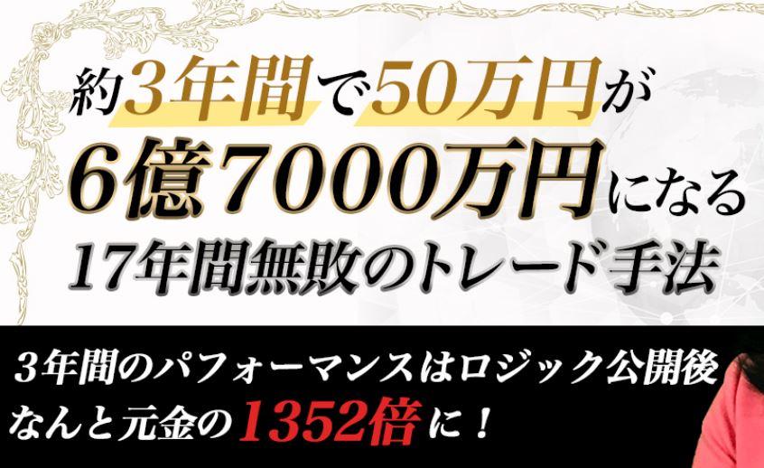 17年間無敗!?持田有紀子の相関性トレードで本当に稼げるか徹底レビュー!