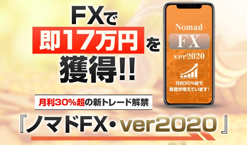 ノマドFX・ver2020を徹底レビュー!月利30%は本当に達成可能なのか?栗原ノン