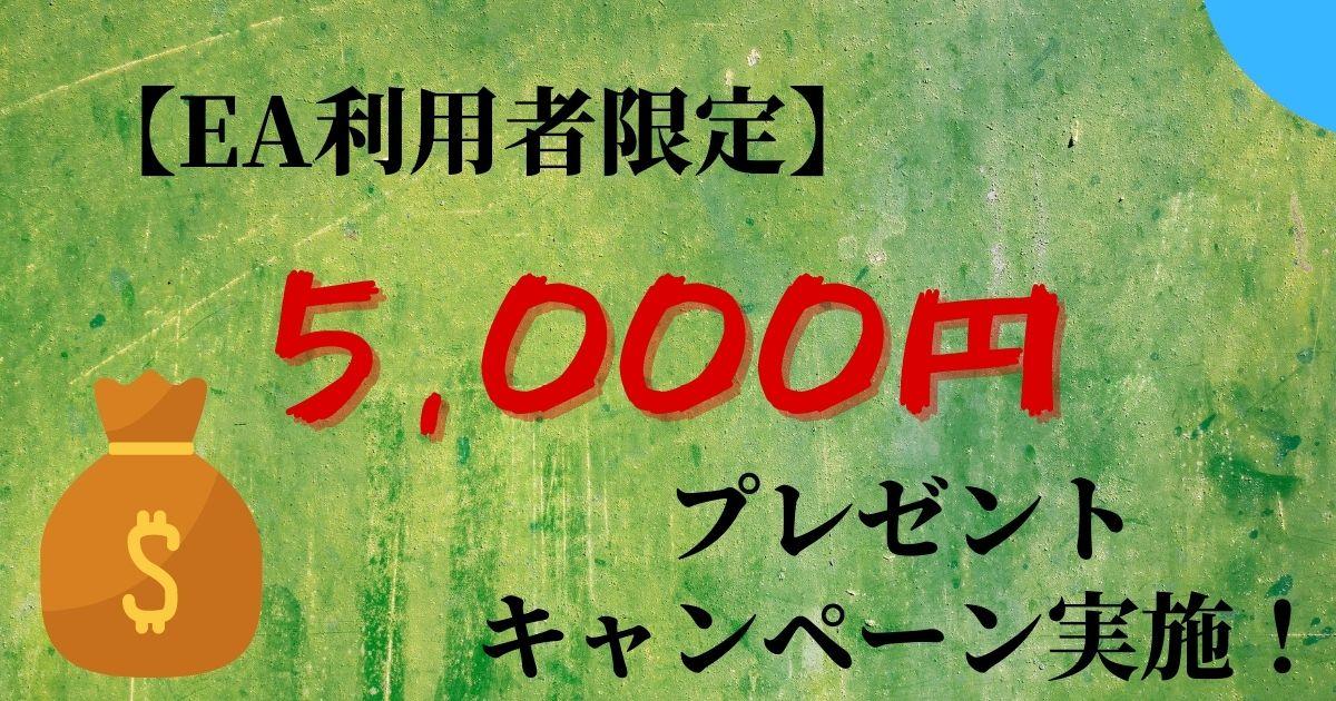 【人数限定】EA利用者限定5,000円現金プレゼントキャンペーンのお知らせ