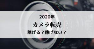 2020年、カメラ転売は稼げる?稼げない?元ガチ転売ヤーが解説します。