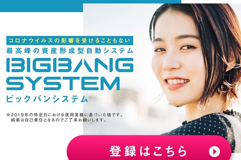 月利100%超え!?BIGBANG SYSTEMは本当に稼げる?天津さくらって誰?