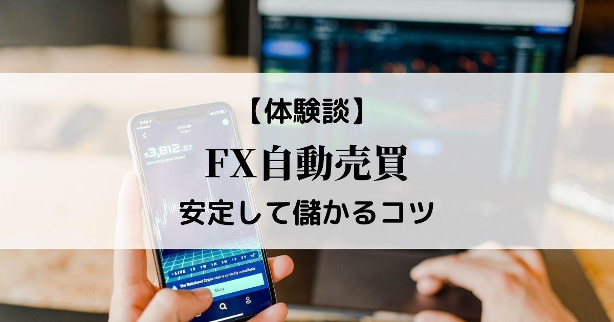 【体験談】FX自動売買で安定して儲かるコツとは?大損しない秘訣も徹底解説します。