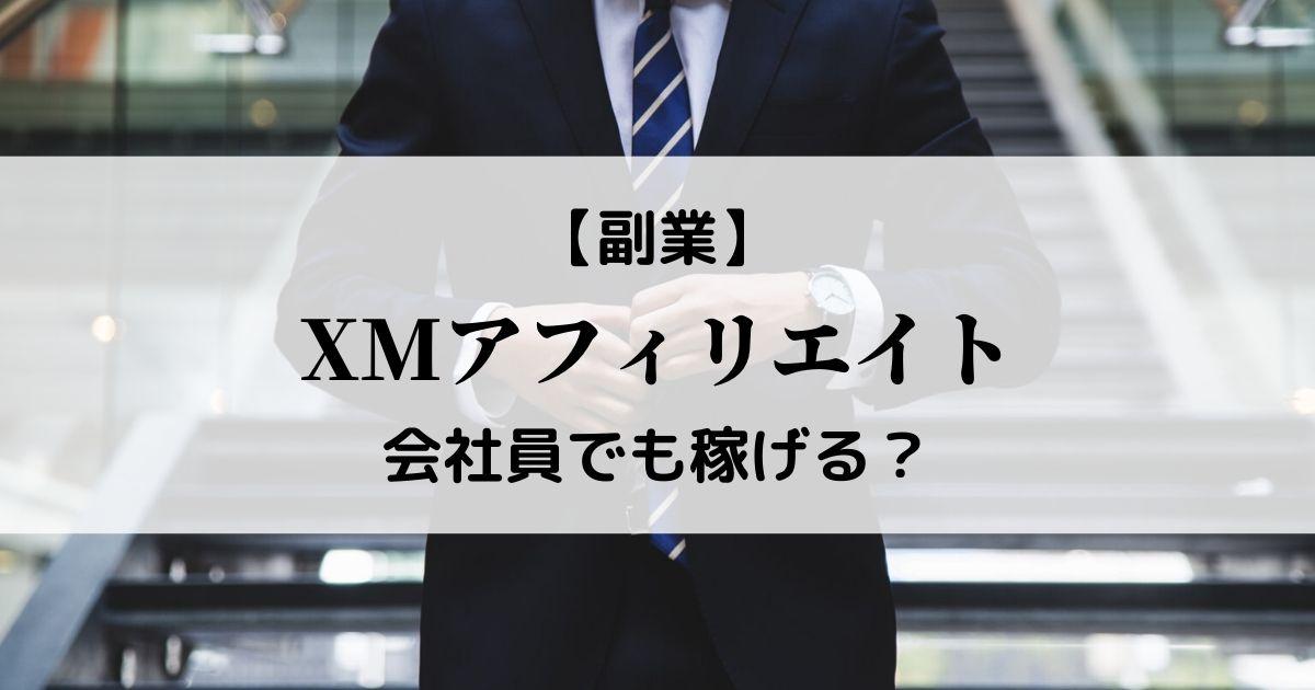 【徹底解説】会社員の副業でXMアフィリエイトは稼げるのか?