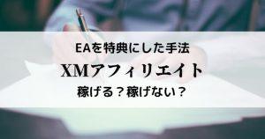 実践中なので暴露します。EAを特典にしたXMアフィリエイトは稼げる?稼げない?