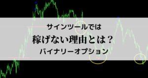【BO】徹底解説!サインツールでは稼げない理由とは?