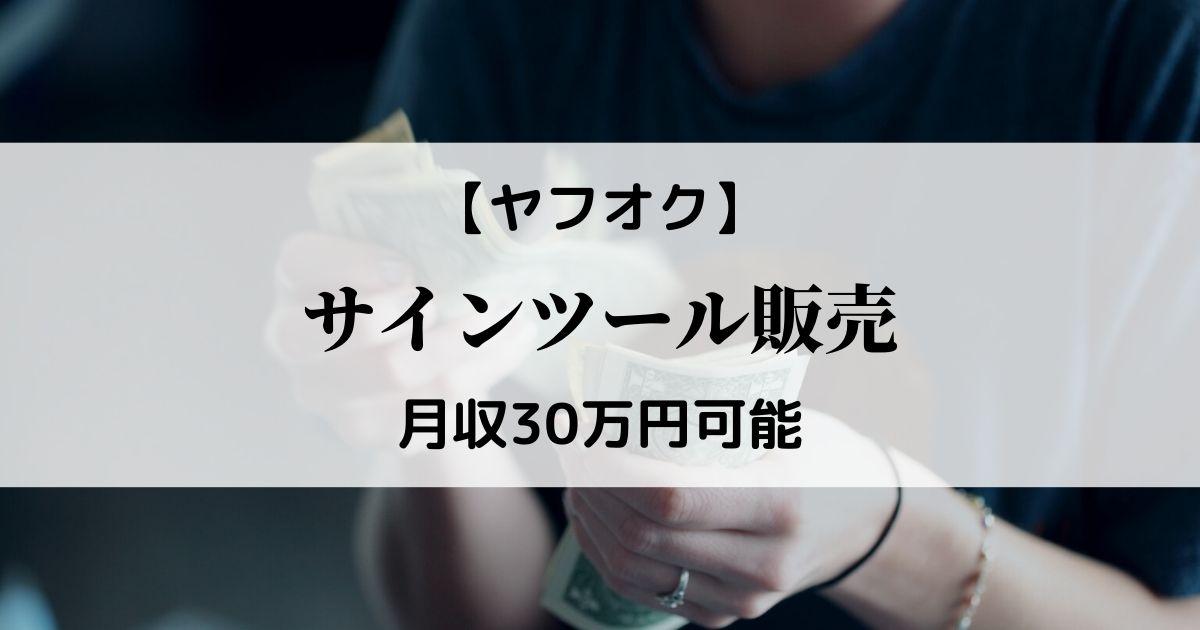 【月収30万円可能】誰でも稼げるヤフオクでのBOサインツール販売について解説します。
