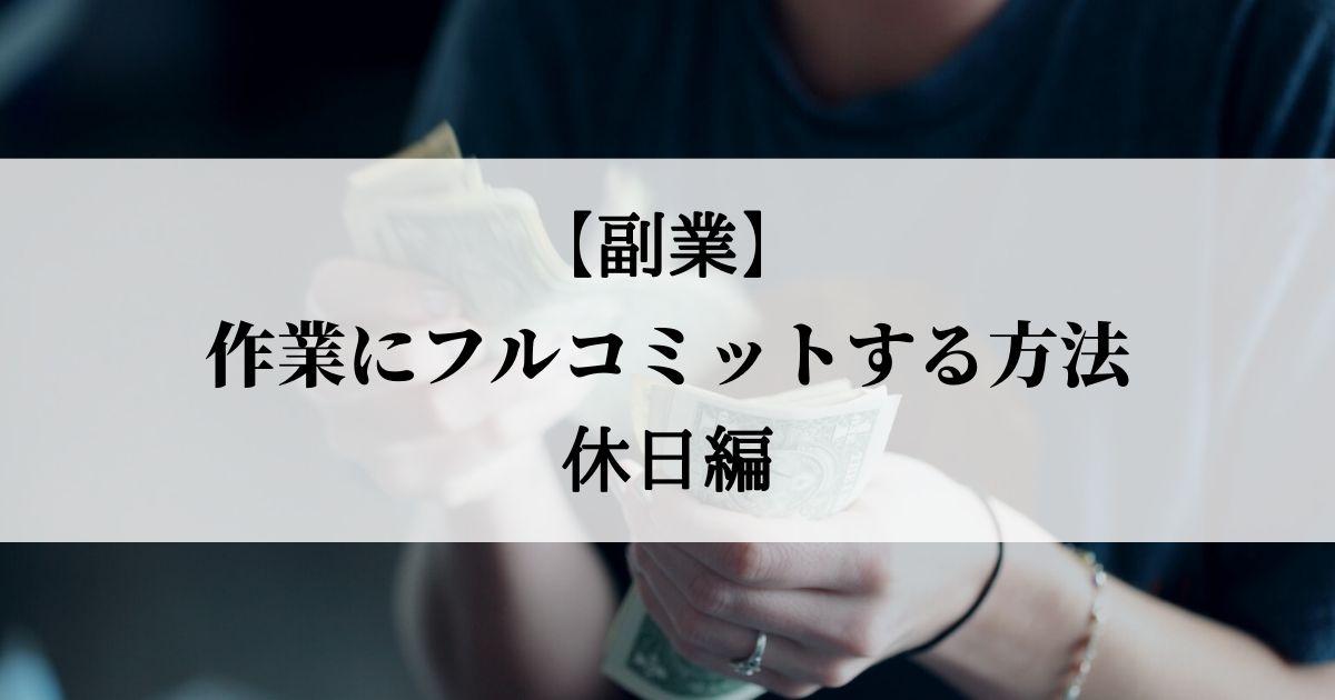 【副業】作業にフルコミットする方法~休日編~