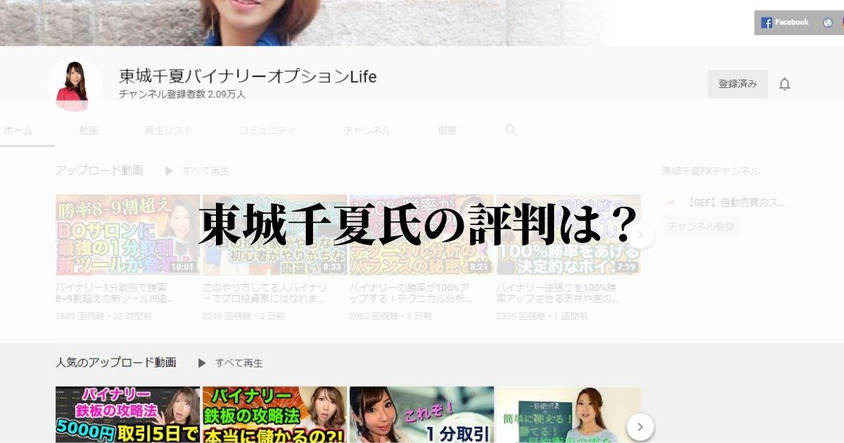 東城千夏氏のコンサルやセミナーの評判は?色々と調べてみました。