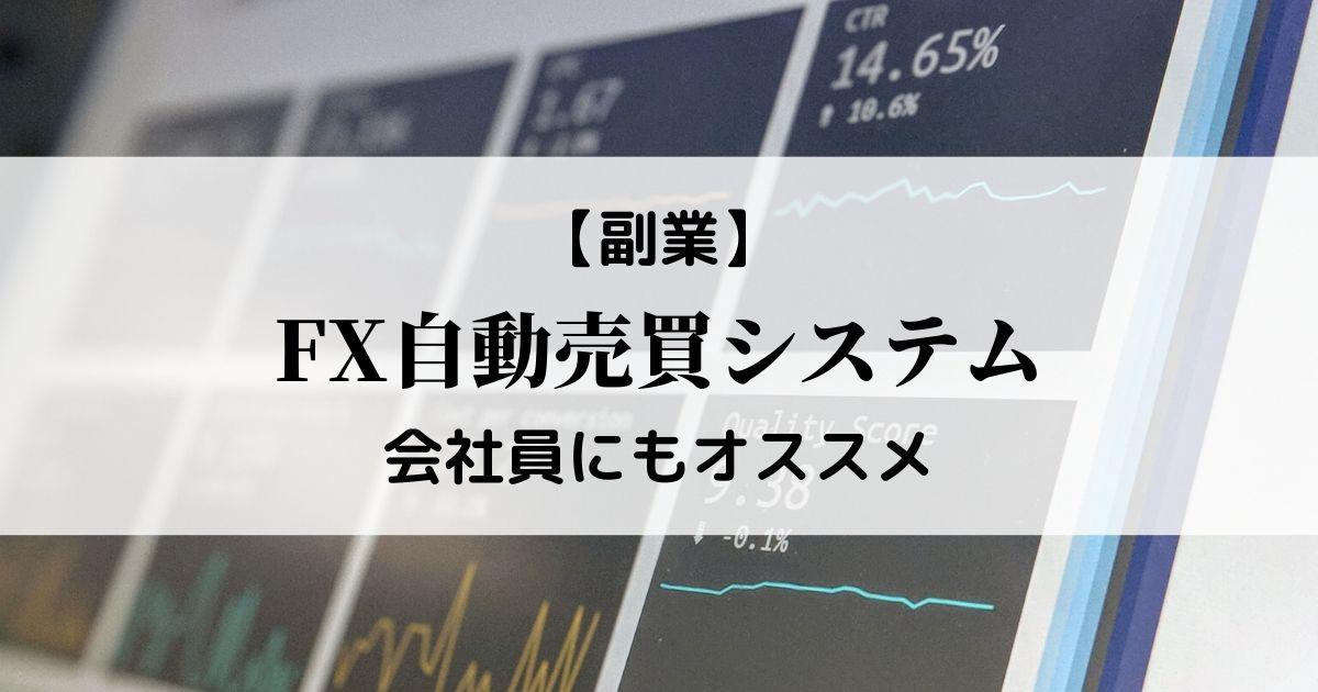 【副業】会社員がFX自動売買システム(EA)で安定して稼ぐ方法とは?