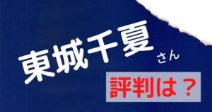 バイナリーで有名な東城千夏氏の評判は?サロンも調べてみた