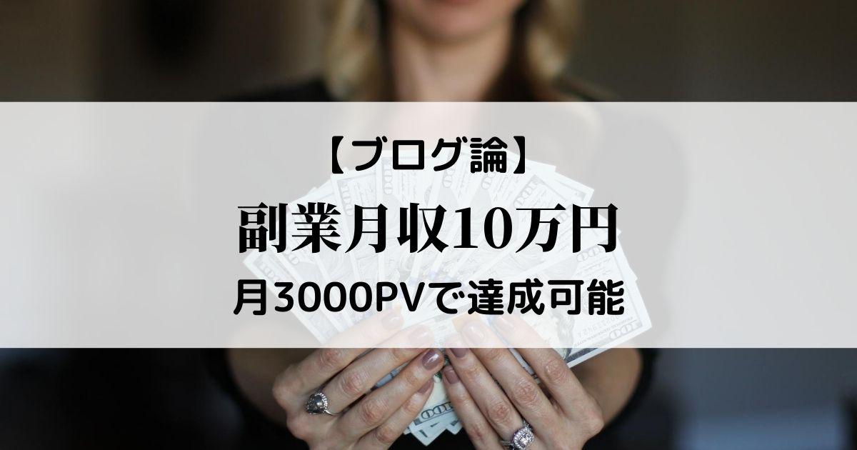 【暴露】月間3000PVあれば月収10万円は余裕で達成可能です。