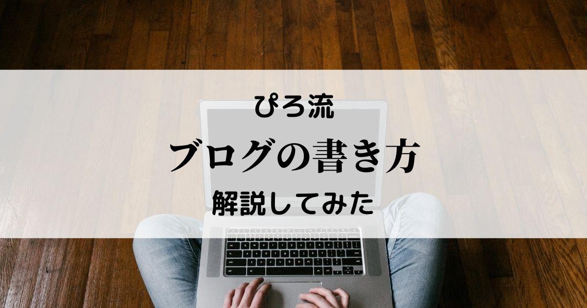 必見(?)僕流のブログの書き方を徹底解説します。