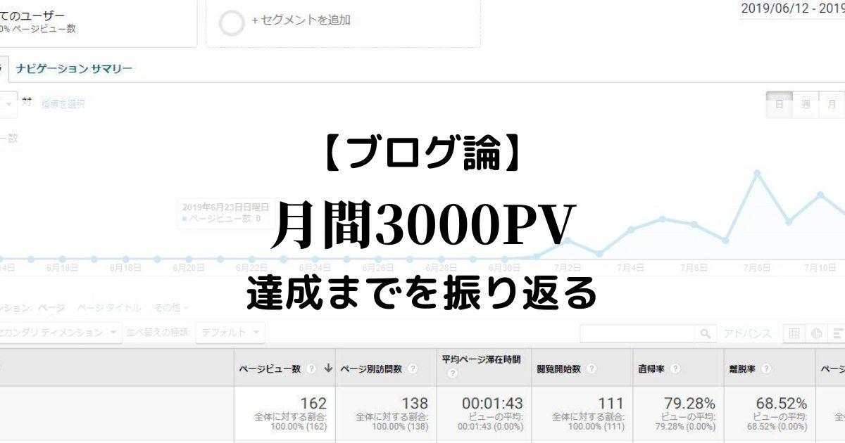 【ブログ論】月間0~3000PVまでの道のりを振り返ってみる。