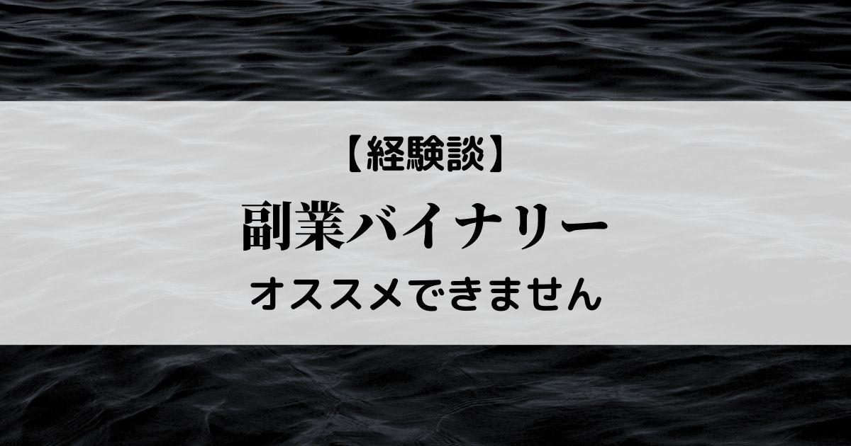 【経験談】副業バイナリーオプションはオススメできません。