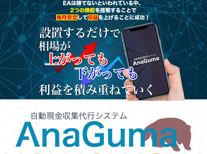 【FX自動売買】AnaGumaは本当に稼げるのか徹底的にレビューしてみた。