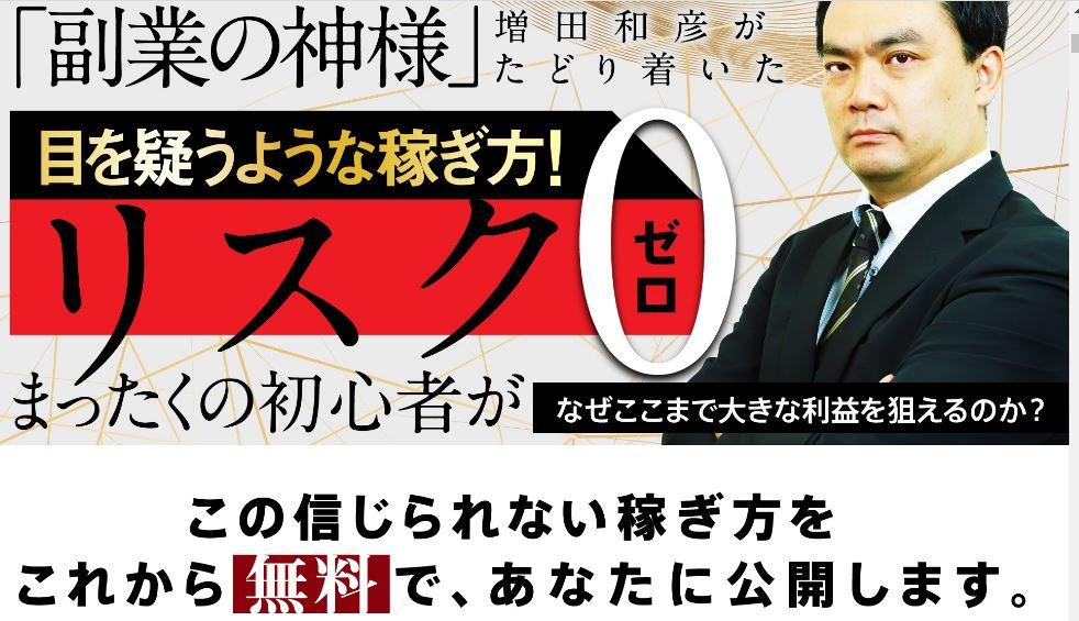 毎月200万円!?新時代の資産構築型副業は本当に稼げる?増田和彦