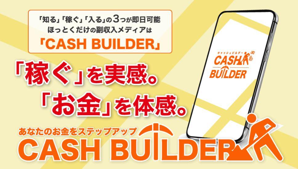 オススメできません。CASH BUILDERという副業メディアは本当に稼げるのか検証してみた。