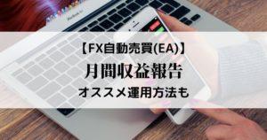 FX自動売買システム(EA)の収益報告ページ