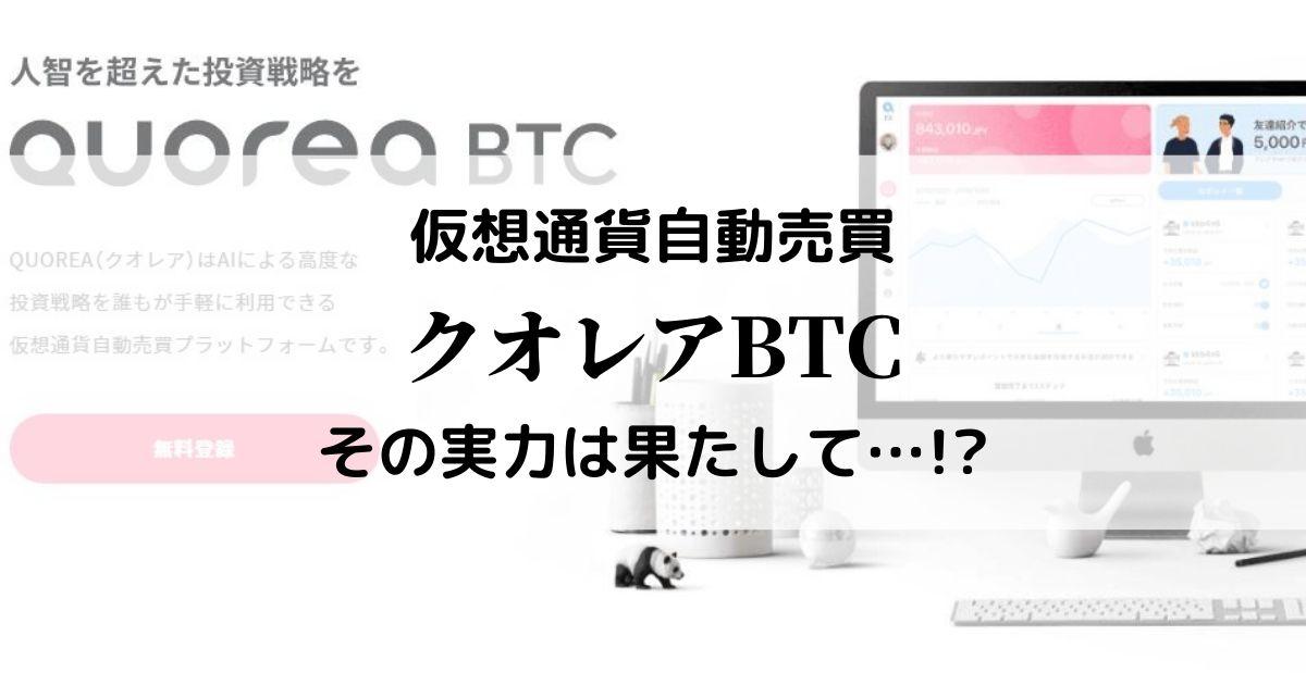 25万円をクオレアBTCで運用開始!評判のAI活用の自動売買の実力を検証!