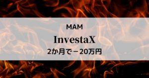 【二ヶ月で-20万円!】InvestaXというMAMで大損ぶっこいた話をします。