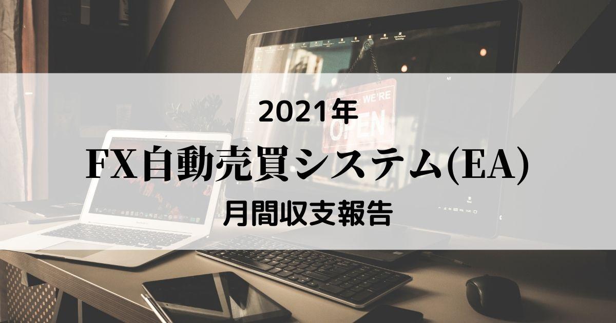 【2021年】FX自動売買システム(EA)の月間収支報告