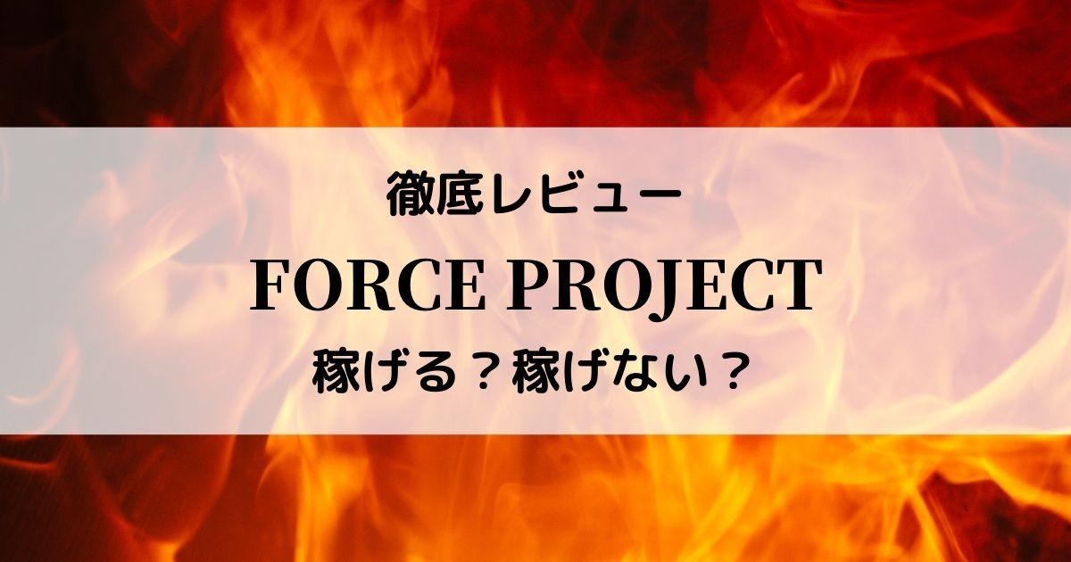 徹底レビュー!FORCE PROJECTは稼げるのか?鈴木愛 合同会社ワンアップ