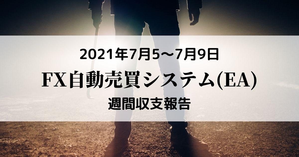 【FX自動売買(EA)週間収支報告】7月5日~7月9日+14,827円