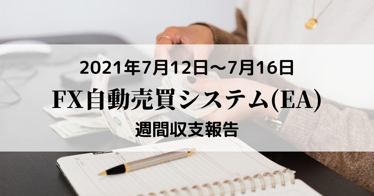 【FX自動売買(EA)週間収支報告】7月12日~7月16日+42,648円