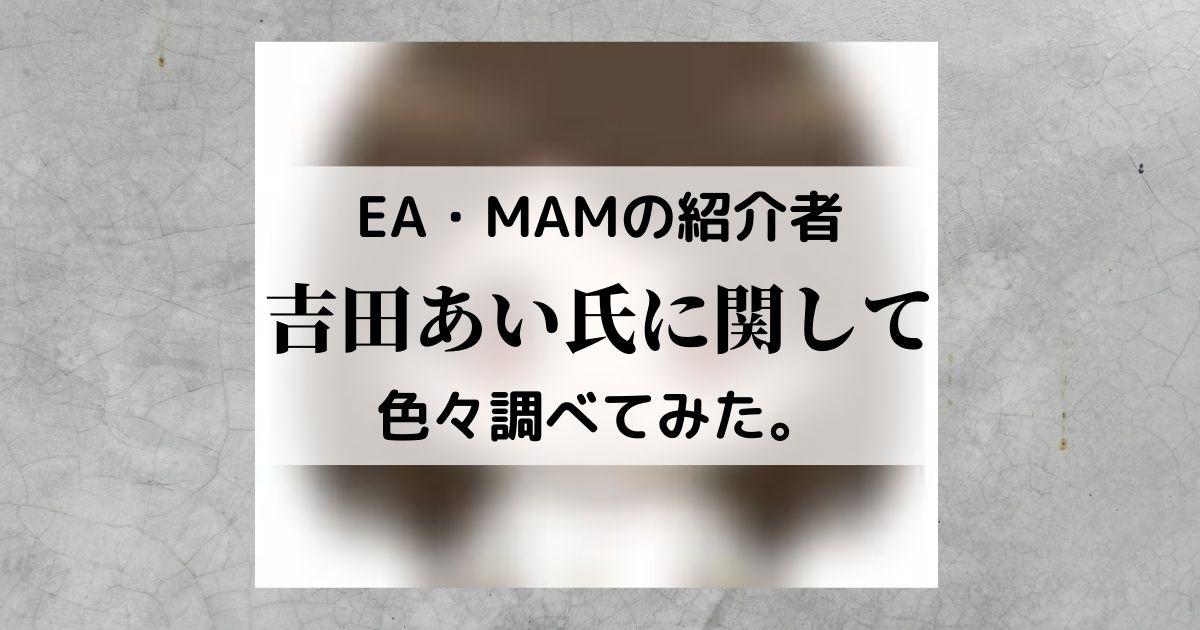 EA・MAMを紹介している吉田あい氏に関して調べてみた。