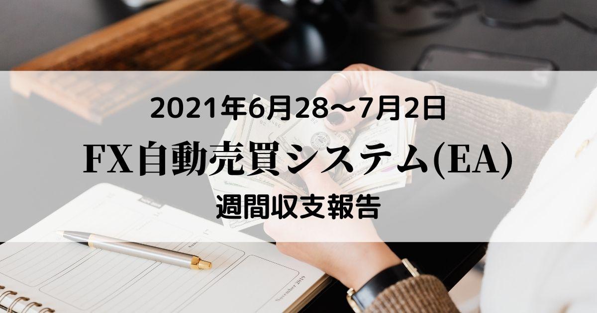 【FX自動売買(EA)週間収支報告】6月28日~7月2日+10,697円