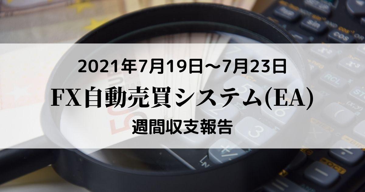 【FX自動売買(EA)週間収支報告】7月19日~7月23日+33,146円